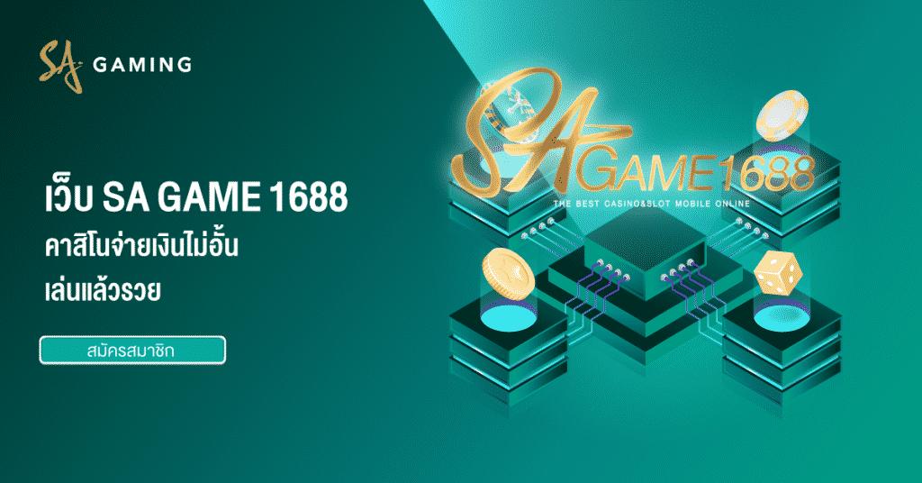 SA GAME 1688